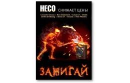 HECO снижает цены  - не упустите горячий сезон!