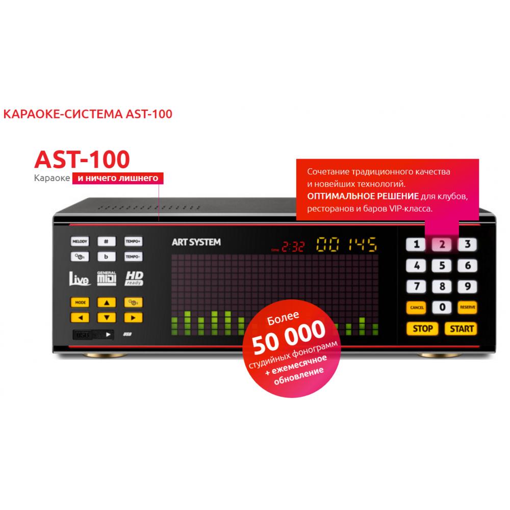 """""""AST-100"""" – Профессиональная караоке система Hi-End (Более 56 000 песен)."""