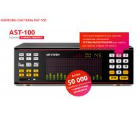 AST-100 – Профессиональная караоке система Hi-End.