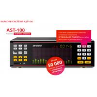 AST-100 – Караоке-система