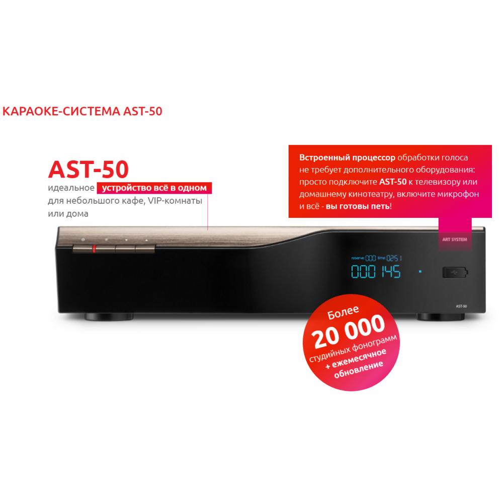 """""""AST-50"""" – Профессиональная караоке система для дома. Более 22 000 песен."""