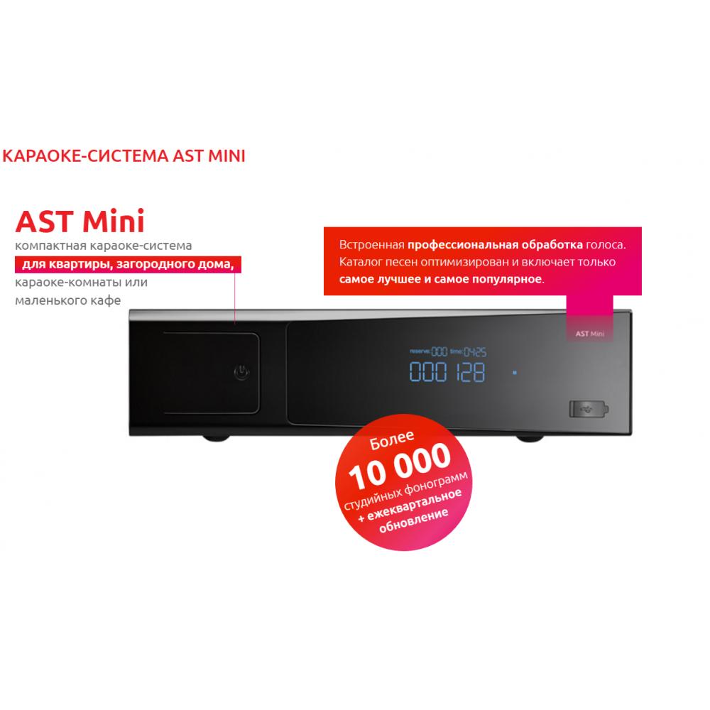"""""""AST-Mini"""" – Профессиональная караоке система для дома. Только самое лучшее, более 10 000 песен."""