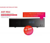AST-Mini – Профессиональная караоке система для дома.